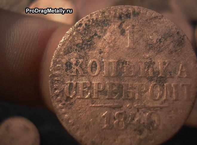 Старинная 1 копейка серебром 1840 года
