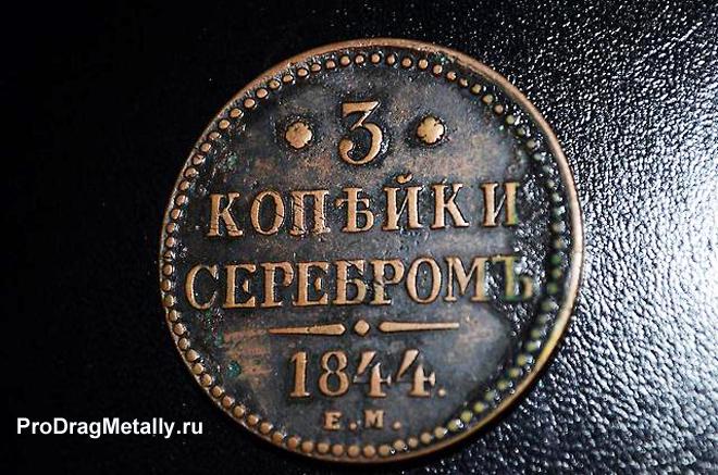 3 копейки серебром 1844 года