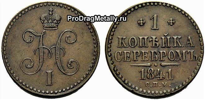 Аверс, реверс 1 копейки серебром 1841 года стоимость