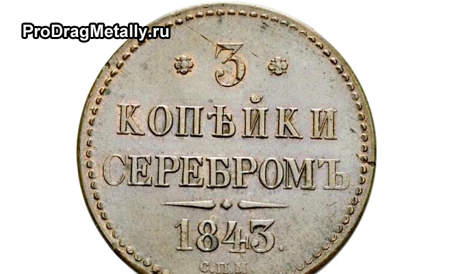 3 копейки серебром 1843 года
