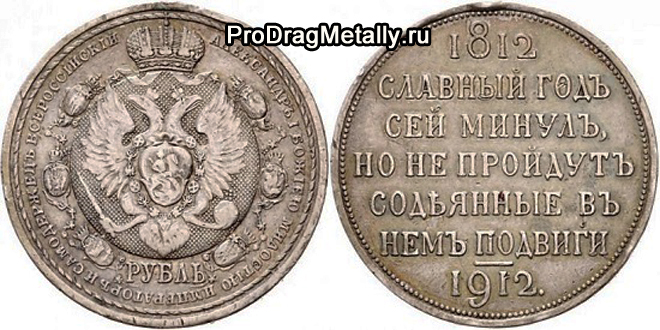 Серебряный Юбилейный рубль 1912 года