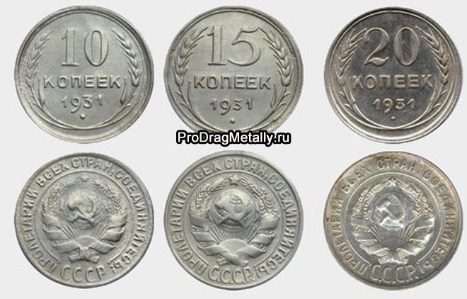 Серебряные монеты СССР