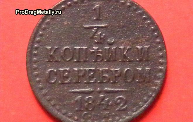 1/4 копейки серебром 1842 года